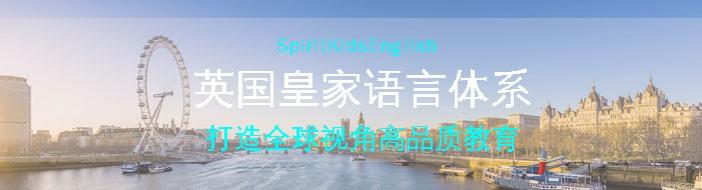 天津SK英国皇家少儿英语-优惠信息