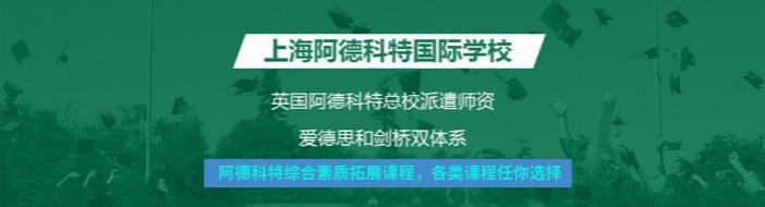 上海阿德科特国际学校-优惠信息