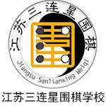 江苏三连星围棋学校