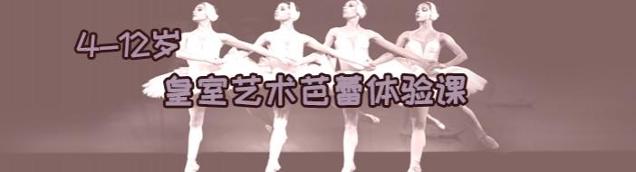 杭州皇室艺术芭蕾学校-优惠信息