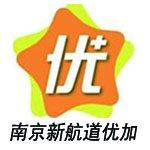 南京新航道优加青少英语