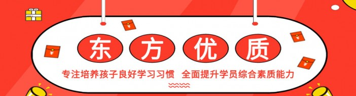 上海东方优质教育-优惠信息