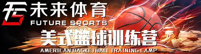 成都未来体育·美式篮球训练营-优惠信息