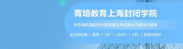 上海菁培教育-优惠信息