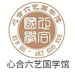 深圳心合六艺国学馆