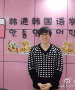 北京韩通韩国语培训-郭炯硕