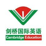 武汉剑桥国际英语