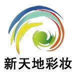天津新天地形象设计学校