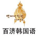 上海百济韩国语中心