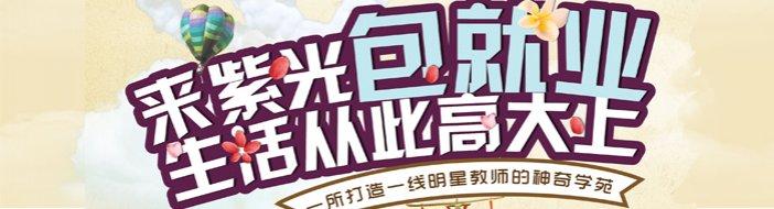 天津紫光教育-优惠信息