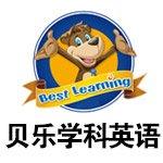 深圳贝乐学科英语