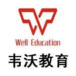 成都韦沃教育