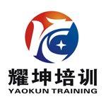 青岛耀坤职业培训中心