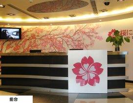 重庆樱花国际日语照片