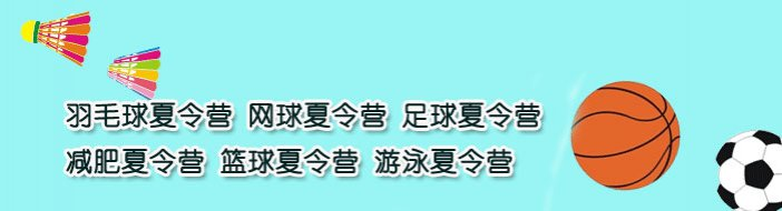 上海拼搏体育夏令营-优惠信息