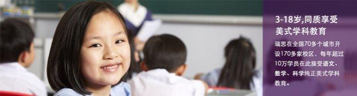 济南瑞思学科英语-优惠信息