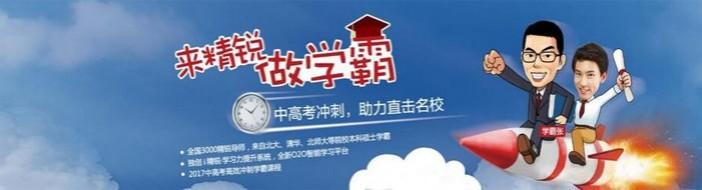 青岛精锐教育-优惠信息