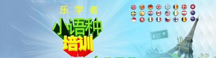 北京乐学者教育-优惠信息
