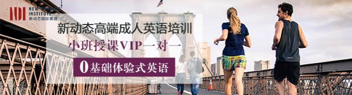 武汉新动态国际英语-优惠信息