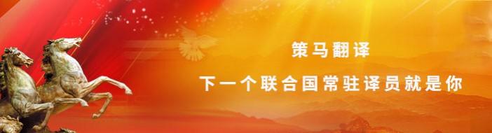 上海策马翻译-优惠信息