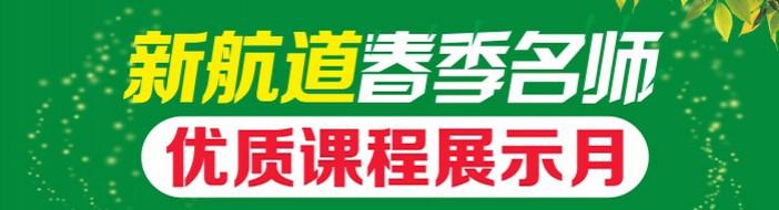 重庆新航道英语-优惠信息