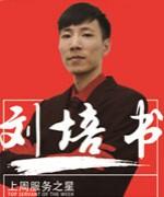 上海金吉列留学-刘培书