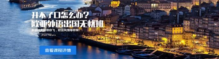 武汉欧亚外语-优惠信息