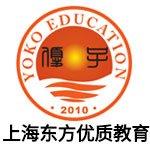 上海东方优质教育