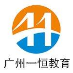 广州一恒教育