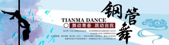 济南天马国际舞蹈-优惠信息