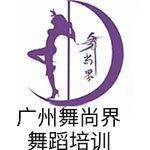 广州舞尚界舞蹈培训