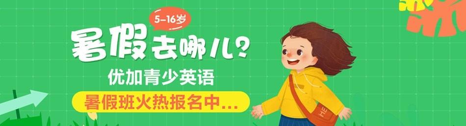 北京新航道优加青少英语 -优惠信息