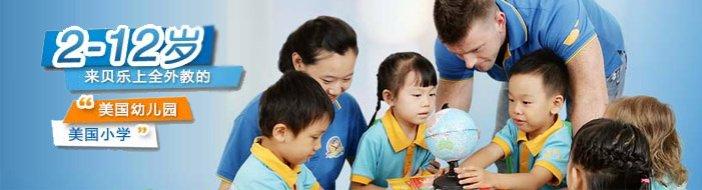 北京贝乐学科英语-优惠信息