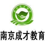 南京成才教育
