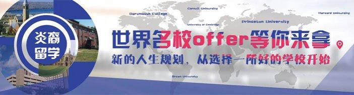上海炎裔教育-优惠信息