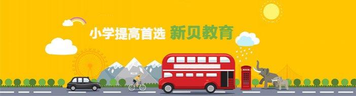 上海新贝教育-优惠信息