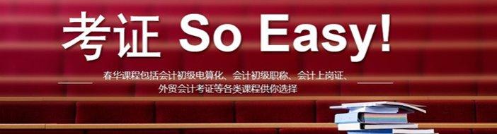 杭州春华教育-优惠信息