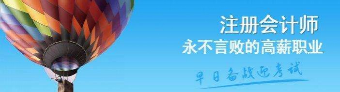 天津会计培训中心-优惠信息