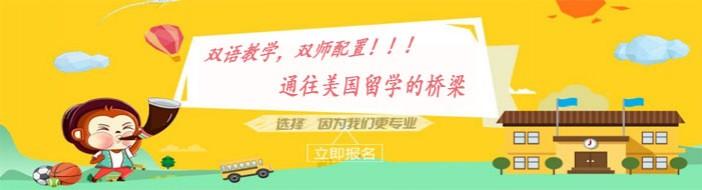 广州为明学校国际部-优惠信息