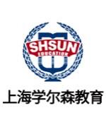 上海学尔森教育-潘老师
