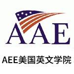 广州AAE美国英文学院
