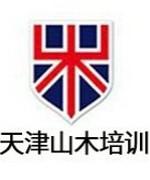 天津山木培训-山木英语金牌老师