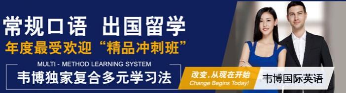 韦博国际英语(江苏)-优惠信息