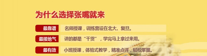 北京张嘴就来教育-优惠信息