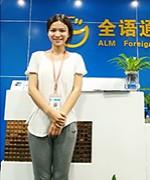 武汉全语通外语学校-Sanah老师