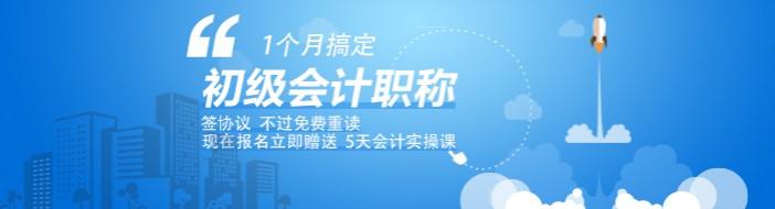北京首冠教育-优惠信息