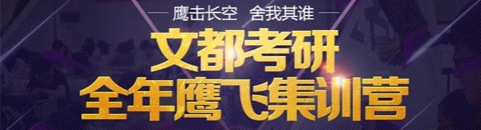 广州文都考研-优惠信息
