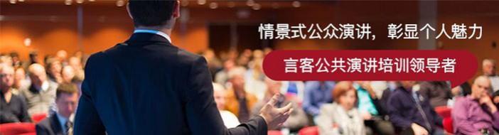 深圳言客英语-优惠信息