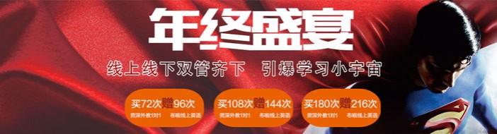 北京汉普森英语-优惠信息