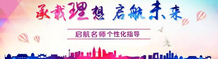 深圳启航考研-优惠信息